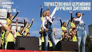 BOGACHI  - У (выступление на выпускном УрФУ)