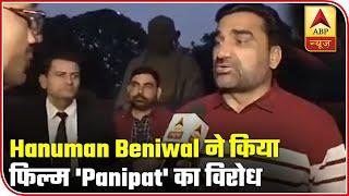 Panipat Movie Row: Hanuman Beniwal Demands PM To Ban The Movie | ABP News