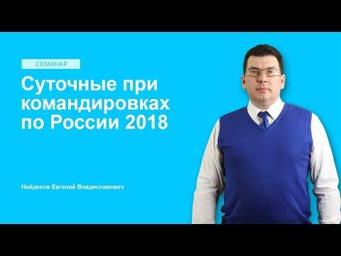 Суточные при командировках по России 2018