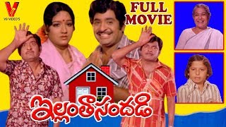 ILLANTA SANDADI | TELUGU FULL MOVIE | CHANDRA MOHAN | PRABHA | SUVARNA | NUTAN PRASAD| V9 VIDEOS