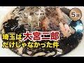 埼玉の超人気二郎インスパイア系ラーメン店5選 の動画、YouTube動画。