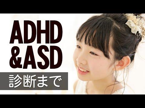 【ADHD,ASDわかるまでまとめ】生まれてから小3で診断を受けるまでのこと