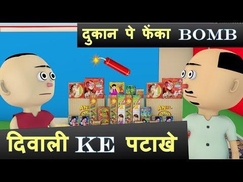 JOKE | DIWALI KE PATAKE - LET'S SMILE | Patake Ki Dukan | Funny Cartoon Comedy