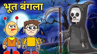 Download Bhoot Bungla Videos - Dcyoutube