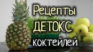 Рецепты детокс коктейлей