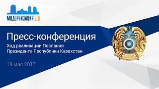 Пресс-конференция с участием министра иностранных дел РК Кайрата Абдрахманова (18.05.2017)