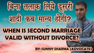 When is Second Marriage Valid Without Divorce   When Second Marriage is not a Crime   Bigamy   Hindi