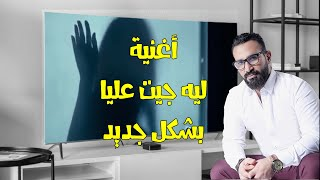 أحمد سعد و إبداع فى أغنية ليه جيت عليا ( بصلى و أنت بتتكلم ) Ahmed Saad_ Leh Get Alaya