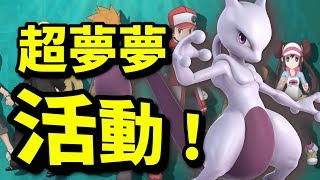超夢夢活動!|寶可夢大師|寵物小精靈大師|Pokémon Masters|ポケモンマスターズ|攻略心得