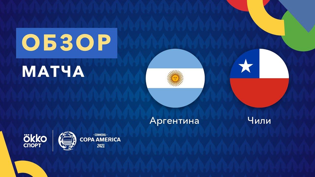 Аргентина – Чили. Кубок Америки 2021. Обзор матча 15.06.21
