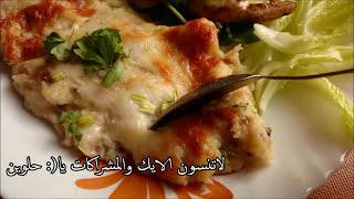 صينية البطاطس المهروسة بالجبن سهلة التحضير من قناة المورزليرا(: