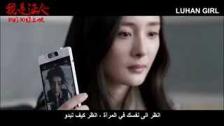 ترجمة ||   The Witness OPPO Trailer - Luhan Cut