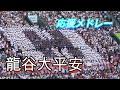 【魔曲 怪しいボレロ他】龍谷大平安 応援メドレー【100回甲子園】