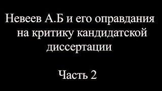 #Невеев и его оправдания на критику кандидатской диссертации  Часть 2