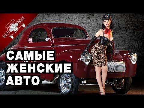 Автомобили Для Женщин | Топ 5 Женских Авто.