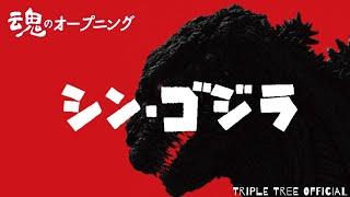 シン・ゴジラ|魂のオープニング005 -Triple Tree Official #016