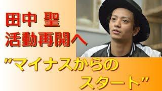 Premiumゲスト 田中聖 KAT-TUN http://www.youtube.com/watch?v=4Dsk9Be...