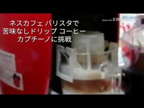 カプセル式コーヒーメーカーは必要なし ネスカフェ バリスタでドリップバッグコーヒーを淹れてみた!