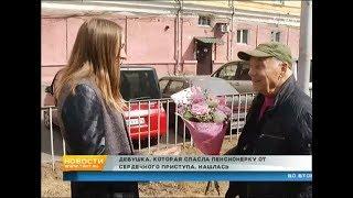 Девушка, которая спасла пенсионерку от сердечного приступа, нашлась