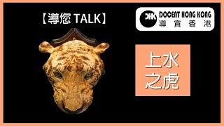 Publication Date: 2021-06-20   Video Title: 上水之虎︱【導您TALK】香港打虎英雄︱英藉警員.葛查︱印藉