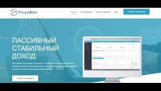 Proxy web программа для автозаработка Вывод средств 112 рублей с сайта web info