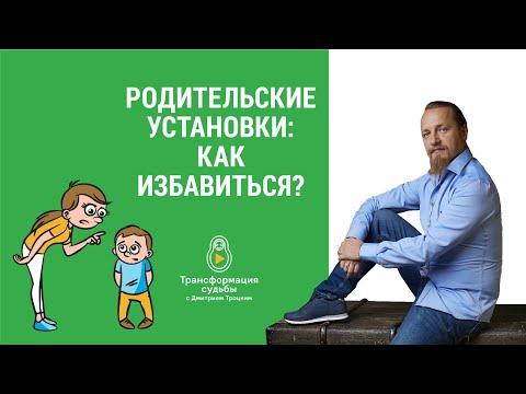 513. Как избавиться от родительских установок? Дмитрий Троцкий
