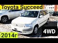 Авто из Японии - Обзор TOYOTA SUCCEED 4wd  2014 год от 425000 рублей без пробега с аукциона Японии