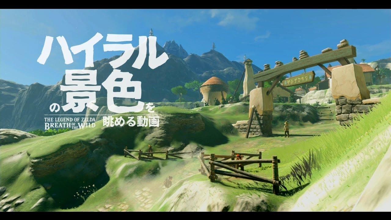 【風景】ハイラルの景色を眺める動画【ハテノ村】