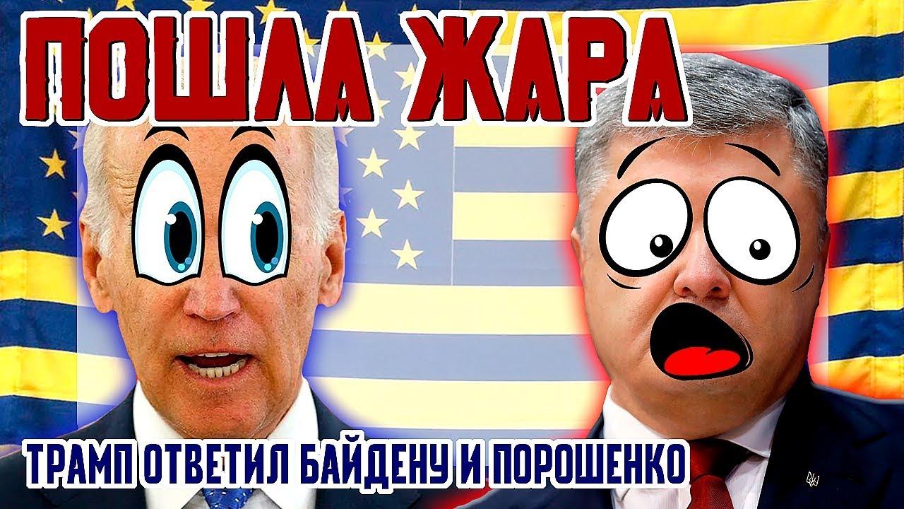 Трамп подогнал ответочку Байдену и Порошенко!