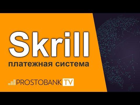 Skrill - платежная система в 2021 году