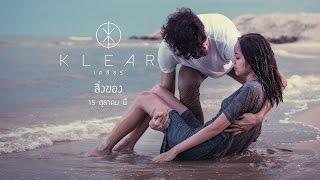 TEASER MV สิ่งของ เพลงใหม่ KLEAR