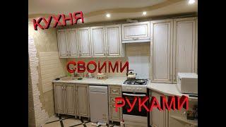 Ремонт на кухне своими руками (СДЕЛАЙ КУХНЮ САМ) / Видео