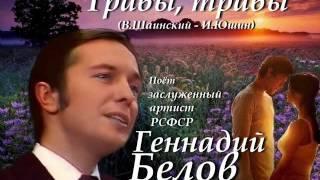 Геннадий Белов - Травы, травы