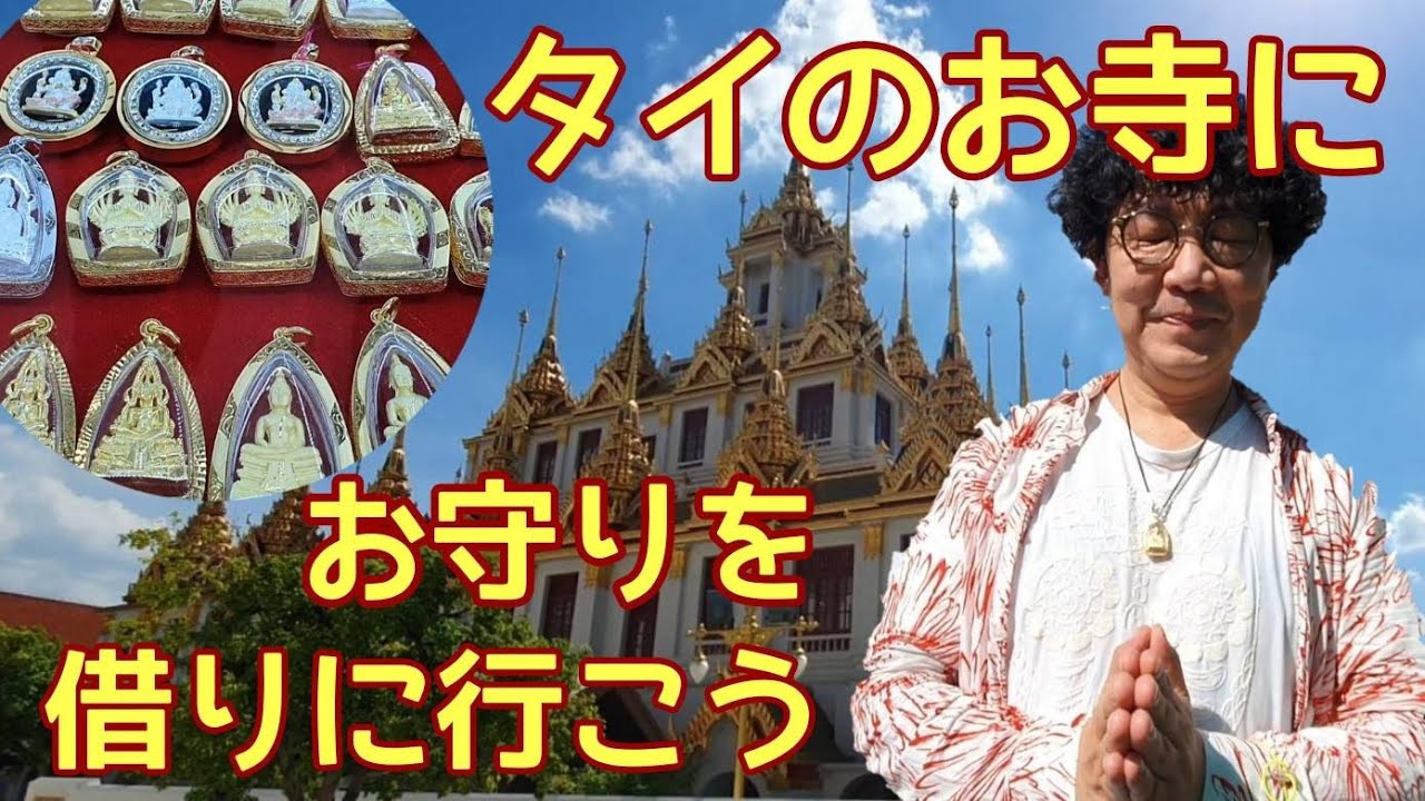 タイ旅行者必見! タイランドはバンコクにあるお寺にお守り(プラクルアン)を借りに行ったらお寺からの景色が想像以上に○○だった! お寺への行き方もお伝えします/ バンバン バンコク
