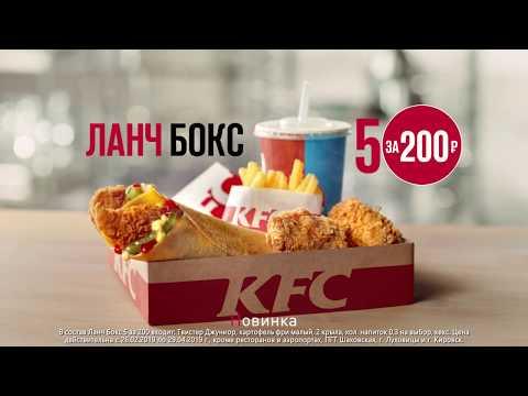 Ланч Бокс 5 за 200 в KFC