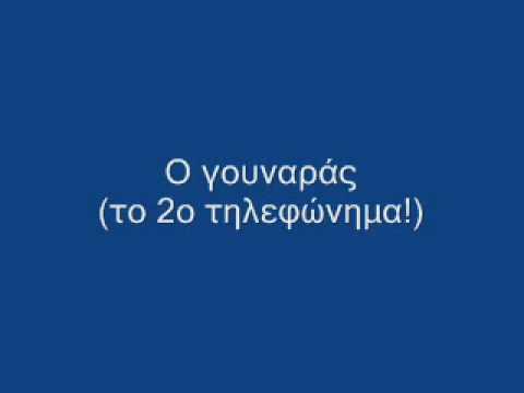 Ελληνοφρένεια - Γουναράς (το 2ο τηλεφώνημα!)