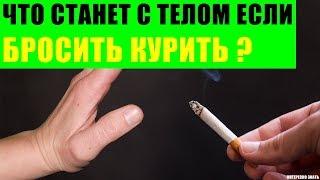 Что станет с телом если бросить курить