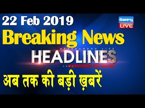 अब तक की बड़ी ख़बरें | morning Headlines | breaking news 22 Feb | india news | top news | #DBLIVE