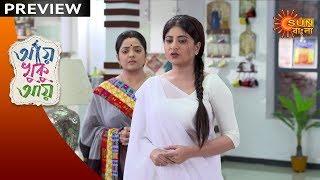 Aye Khuku Aye - Preview | 20th Nov 19 | Sun Bangla TV Serial | Bengali Serial