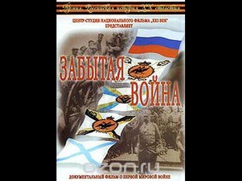 Забытая война (2003) фильм