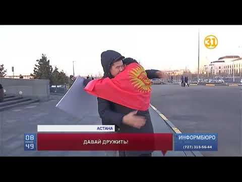 депрессией помогут последние новости между казахстаном и киргизией бригады работаем всей