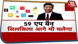 59 China App की छुट्टी, बाकियों की अब ली जाएगी खबर !