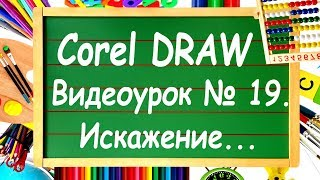 "Corel DRAW. Урок № 19. Инструмент ""Искажение"" в Corel DRAW."