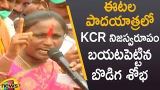 Bodige Shobha Serious Comments On CM KCR In Etela Rajender's Padayatra | BJP Vs TRS | Mango News