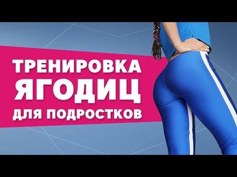 Тренировка ягодиц для подростков [Workout | Будь в форме]