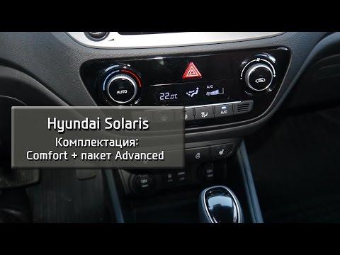 Новый Hyundai Solaris комплектация Comfort Пакет Advanced Расширенный