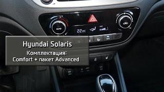 Новый Hyundai Solaris комплектация Comfort Пакет Advanced Расширенный смотреть