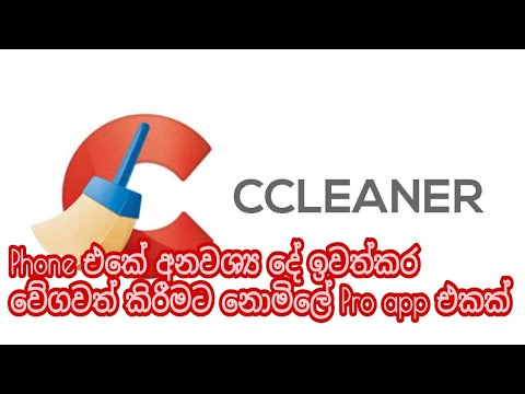 Clean And Speed Up Your Android Devise Using CCleaner Professional