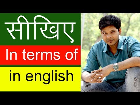 HOW TO USE IN TERMS OF IN ENGLISH SPEAKING