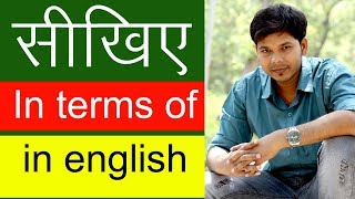 HOW TO USE IN TERMS OF IN ENGLISH SPEAKING Mp3